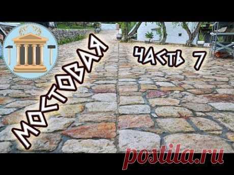 Дорога из камней - 7. Строительные швы
