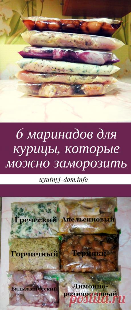 Готовка впрок: 6 маринадов для курицы, которые можно заморозить | Уютный дом