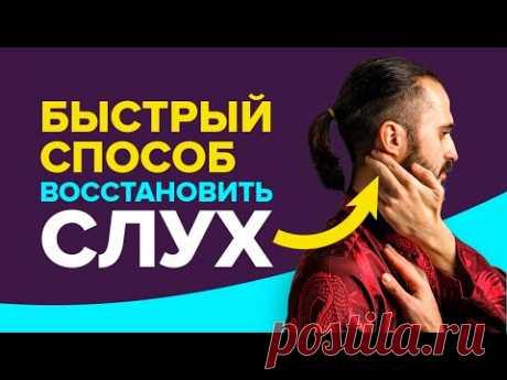 СЛУХ - массаж для улучшения слуха. Быстрый способ восстановить слух при тугоухости.