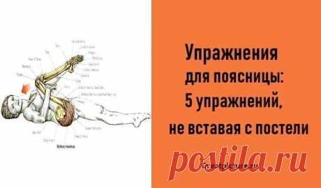 Упражнения для поясницы: 5 упражнений, не вставая с постели Упражнения для поясницы: 5 упражнений, не вставая с постели.После выполнения этих несложных упражнений прямо в постели подъем перестанет