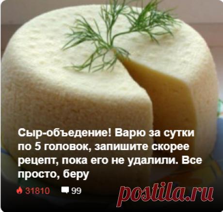 Сыр - объедение! Варю за сутки по 5 головок, запишите скорее рецепт, пока его не удалили. Все просто, беруᅠᅠᅠᅠᅠᅠᅠᅠᅠᅠᅠᅠᅠᅠᅠᅠᅠᅠᅠᅠᅠᅠᅠᅠᅠᅠᅠᅠᅠᅠᅠᅠᅠᅠᅠᅠᅠᅠᅠᅠᅠᅠᅠᅠᅠᅠ    ᅠᅠᅠᅠᅠᅠᅠᅠᅠᅠᅠᅠᅠᅠᅠᅠᅠᅠᅠᅠᅠᅠᅠᅠᅠᅠᅠᅠᅠᅠᅠᅠᅠᅠᅠᅠᅠᅠᅠᅠᅠᅠᅠ ᅠᅠᅠᅠᅠᅠᅠᅠᅠᅠᅠᅠᅠᅠᅠᅠᅠᅠᅠᅠᅠᅠᅠᅠᅠᅠᅠᅠᅠᅠᅠᅠᅠᅠᅠᅠᅠᅠᅠᅠᅠᅠᅠ ᅠᅠᅠᅠᅠᅠᅠᅠᅠᅠ| идеи для вышивки |