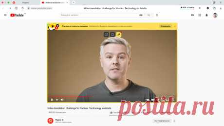 «Яндекс» показал прототип закадрового переводчика видео :: Технологии и медиа :: РБК