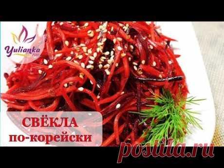 СВЁКЛА по-КОРЕЙСКИ за 5 минут / ЛЮБИМЫЙ РЕЦЕПТ