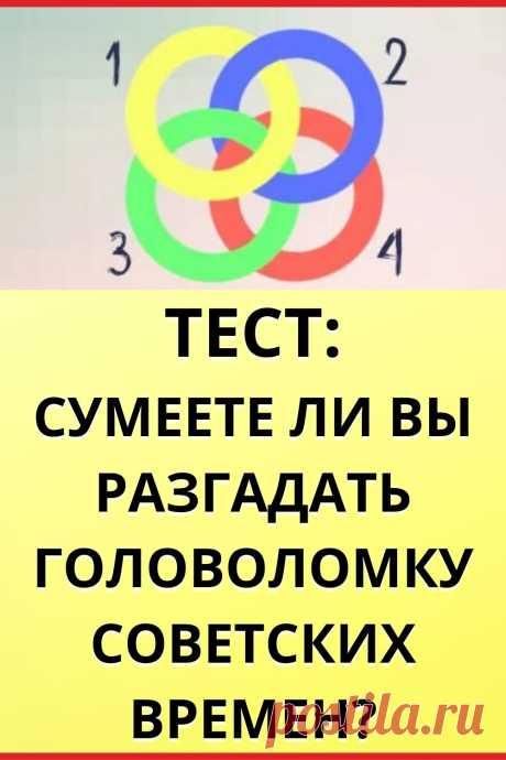 Тест: Сумеете ли вы быстро разгадать загадкусоветских времен?