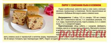Пирог с семенами льна и изюмом