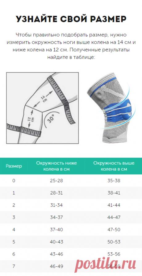 Чтобы правильно подобрать размер, нужно измерить окружность ноги выше колена на 14 см и ниже колена на 12 см. Полученные результаты найдите в таблице: Размер обуви (международный) Длина стопы (см) 40 23, 5 - 24 см 41 24, 4 - 25 см 43, 44 25 - 26, 5 см 45 26 - 27 см 46 27 - 28, 5 см 50 29 - 30 см 52 30 - 31 см 55 31 - 32, 5 см 60 32 - 33 см 65 33 - 34 см 70 34 - 35 см 75 35 - 36 см 80 36 - 37 см 85 37 - 38, 5 см 90 38 - 39 см 95 39 - 40 см 100 40 - 41 см 110 41 - 42 см 115 42 - 43 см 120 43 - 4…