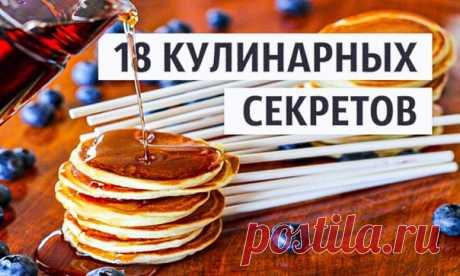 18 кулинарных секретов, которые мы обычно собираем годами