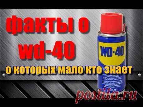 5 ФАКТОВ О WD-40 О КОТОРЫХ ВЫ ДАЖЕ НЕ ЗНАЛИ