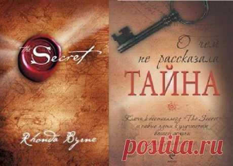 Секрет - смотреть фильм 1 и 2 онлайн, скачать бесплатно, тайна - книга Ронда Берн | SecretBlog.ru - открыто о скрытном