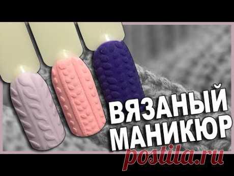 Зимний Дизайн Ногтей (Вязаный Маникюр).Топ 3 Дизайна Свитера На Ногтях.