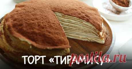 Блинный торт «Тирамису»: божественно вкусно - медиаплатформа МирТесен Представляем вашему вниманию рецепт очень вкусного тортика, от которого все ваши домочадцы будут в восторге. Блинный торт по мотивам всеми любимого итальянского десерта. Получается он необычайно вкусным. Состоит из ароматных кофейных блинчиков и нежного крема их маскарпоне. Этот блинный тортик...