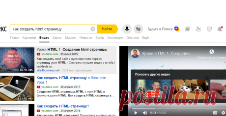 Уроки HTML 1. Создание html страницы — Яндекс.Видео