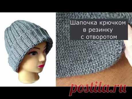 Вязание крючком. Модная шапочка с отворотом в поперечном направлении