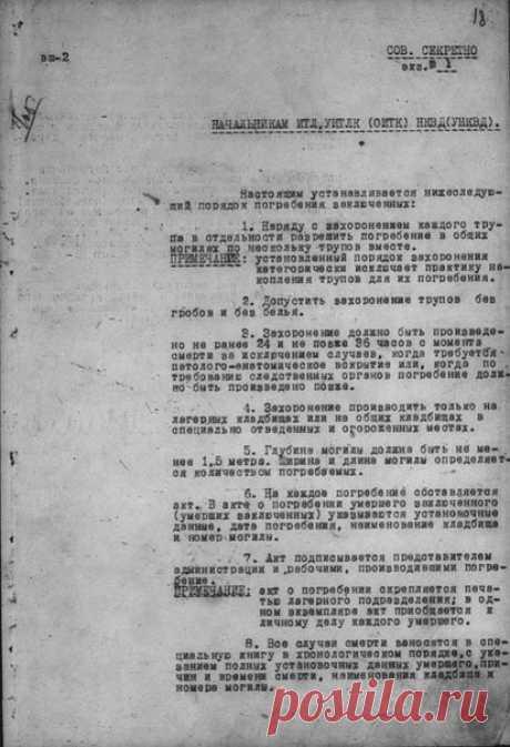 Инструкция по погребению заключенных ГУЛаг, СССР, 1943 год. / История цивилизаций!