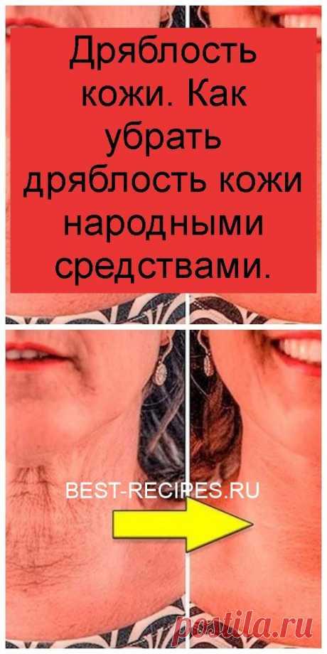 Дряблость кожи. Как убрать дряблость кожи народными средствами. - Best-recipes.ru