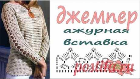 Ажурная вставка крючком Джемпер женский крючком Womens crochet cardigan  Вяжем по схемам