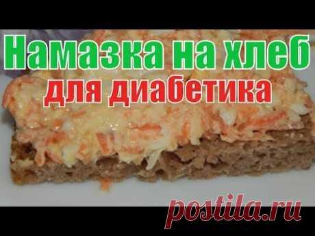 Вкуснющая намазка - салат для диабетика тип 2.