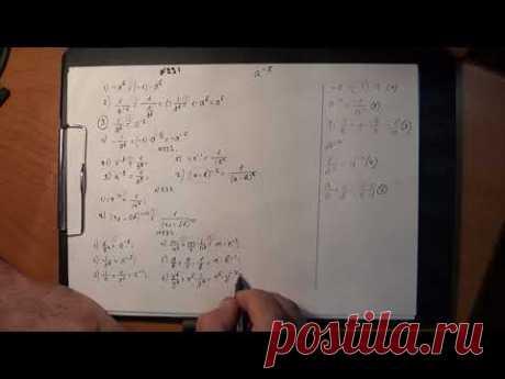 № 231 - 234 Алгебра 8 класс Мерзляк - Степень с целым отрицательным показателем