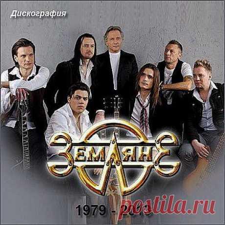 ВИА «Земляне» - Дискография (1979 - 2013)