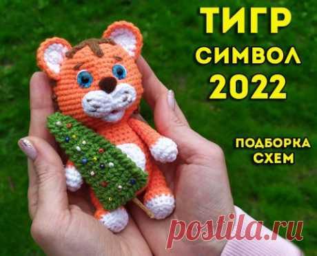 Тигренок крючком символ 2022 года. 40 схем вязания и мастер классов