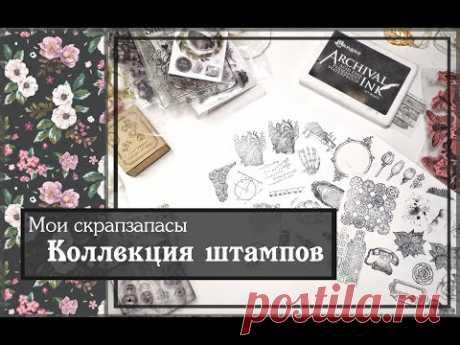 Коллекция штампов\ Мои скрапзапасы\ скрапбукинг