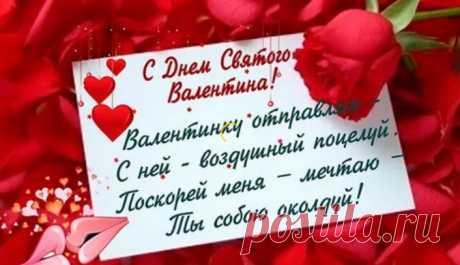 Открытка-поздравление на День Святого Валентина