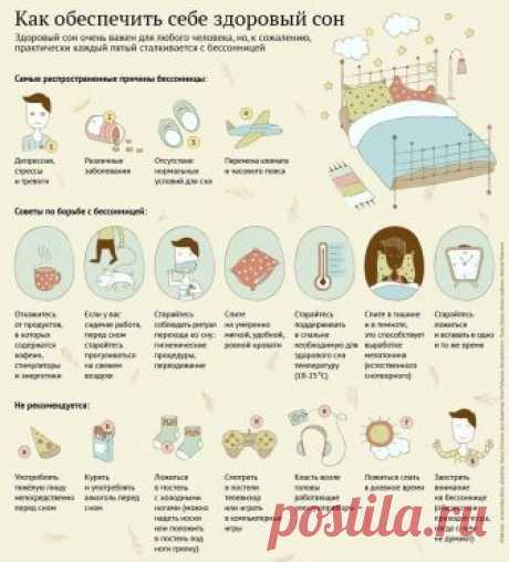 Здоровый сон - важно