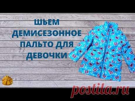 """Мастер класс """"Демисезонное пальто для девочки"""" из наших тканей: Дюспо Butterfly, бирюза Подкладочная ткань Таффета Бирюза Утеплитель «Слайтекс 100» Видео МК https://www.youtube.com/watch?v=w4h_0M8unWo&featu.. Сохраняйте в закладки"""