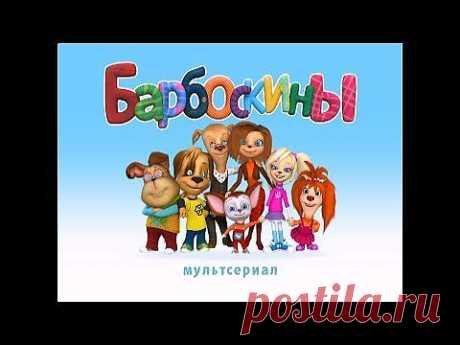 ▶ Барбоскины - Выпуск 7 (новые серии) - YouTube
