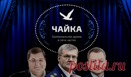 Investigation of FBK about affairs of a family of the Prosecutor General Chaika