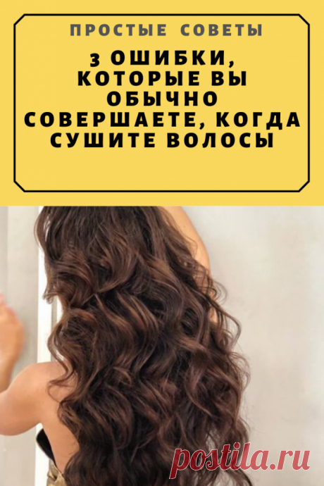 3 ошибки, которые вы обычно совершаете, когда сушите волосы – Простые советы