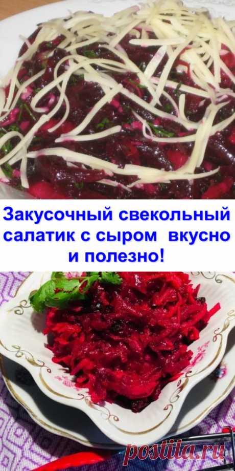 ¡Zakusochnyy de remolacha salatik con el queso — es sabroso y es útil!