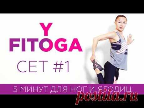 5 минут для ног и ягодиц | Сет #1 | Жиросжигающая тренировка | Фитнес дома