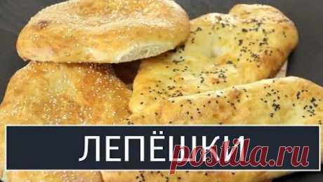 ложки вилки два ножа лепешки как из тандыра: 2 тыс. видео найдено в Яндекс.Видео