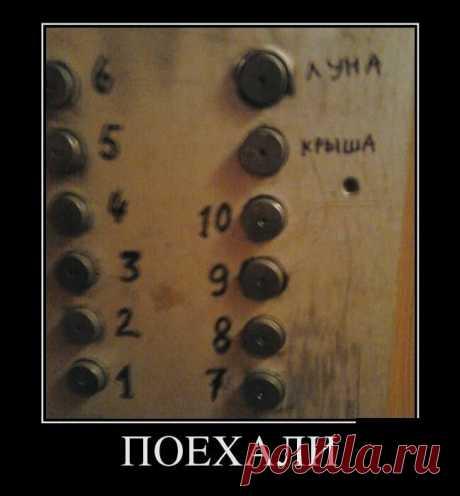 Демотиваторы о лифтах — Убойный юмор