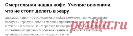 Смертельная чашка кофе. Ученые выяснили, что не стоит делать в жару - Погода Mail.ru
