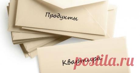 Метод конвертов - величайшее изобретение всех времен. Семейный бюджет. | Семейный бюджет. Планирование. | Яндекс Дзен