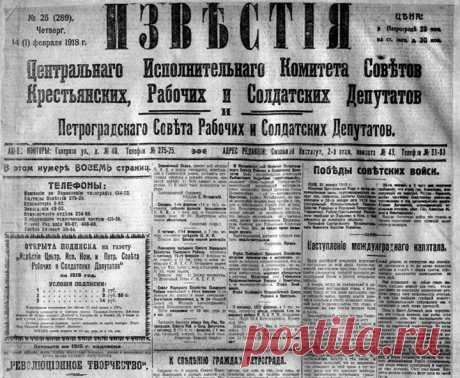 Ровно 100 лет назад Россия перешла на новый (григорианский) стиль календаря. После 31 января газеты вышли уже с новой датой — 14 февраля. В течение следующих 17 дней газеты выходили с двойными датами.