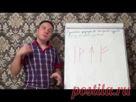 Евгений Грин — Руническая формула 3 — Как бросить курить