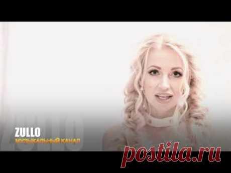 Саванна ГОЛД - Весь мир для Тебя! Премьера клипа! - YouTube