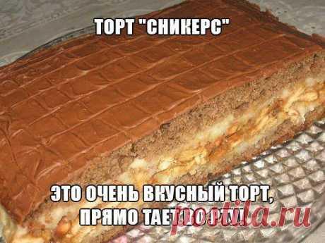 """ТОРТ """"СНИКЕРС""""   Это очень вкусный торт, прямо тает во рту!   Ингредиенты:  Для теста:  - 3 яйца  - 1 стакан сахара  - 3 ст. л. какао  - 3 ст. л. сметаны  Читать продолжение: ok.ru/group/53004947423359 подробнее"""