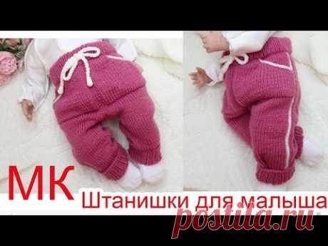 Штаны для новорожденного спицами. Росток Ластовица Подробный мастер класс.