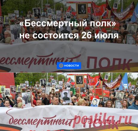 Бессмертный полк не состоится 26 июля - Новости Mail.ru