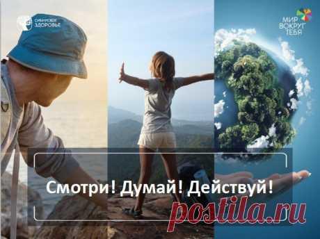 """Корпорация """"Сибирское здоровье"""": Мир с нами....."""