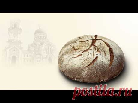 Монастырский хлеб за 3 дня
