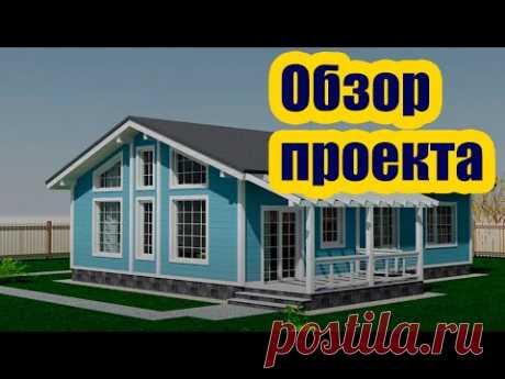 ОБЗОР ПРОЕКТА КАРКАСНОГО ДОМА 2