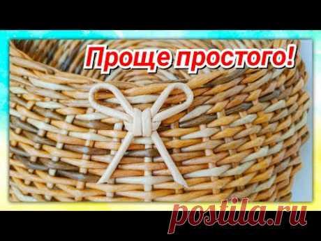 Мини-бантик из газетных трубочек! English Espanol