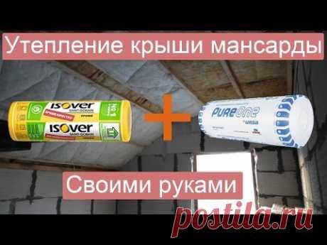 Утепление крыши мансарды своими руками - YouTube