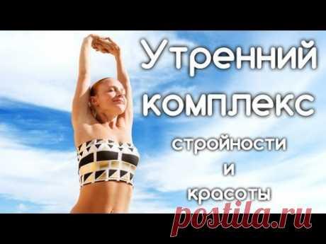 (5) Йога дома | Утренний комплекс для стройности и красоты | Йога для начинающих | Yoga for beginners - YouTube