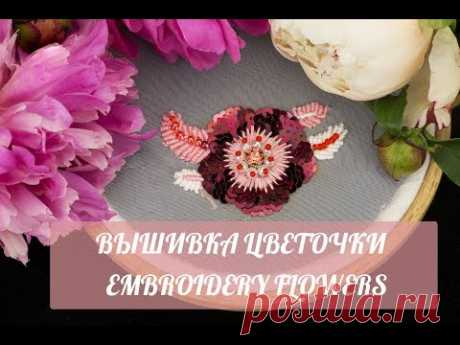 ВЫШИВКА: ЦВЕТОК ИЗ ПАЙЕТОК  \ EMBROIDERY: FLOWERS sequins